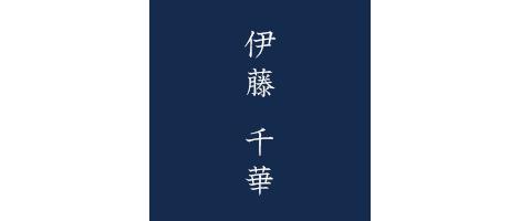 伊藤千華 | 銀山 上の畑焼陶芸センター