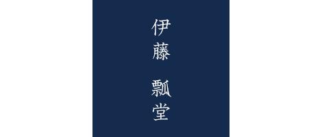 伊藤瓢堂 | 銀山 上の畑焼陶芸センター