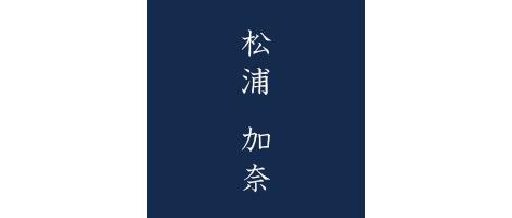 松浦加奈 | 銀山 上の畑焼陶芸センター