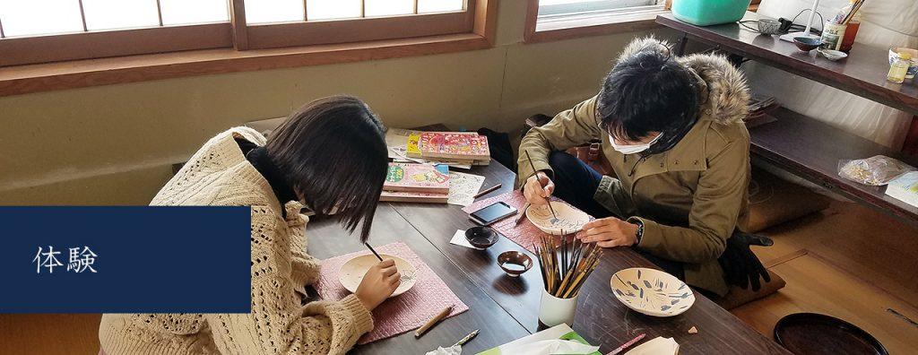 体験 | 銀山上の畑焼陶芸センター